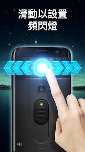 超亮手電筒 Screenshot