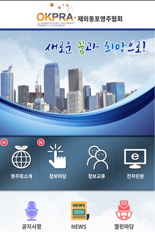 재외동포영주협회