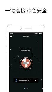 翻墙 VPN(免费版) - náhled
