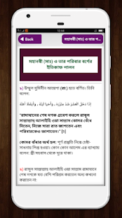 শবে কদর ও ইতিকাফ - Shab e Qadar & Etikaf for PC-Windows 7,8,10 and Mac apk screenshot 14