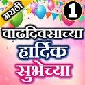Marathi Birthday Photo Frames &  Birthday Wish App icon