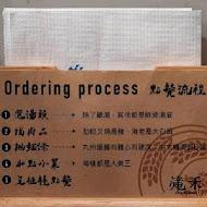 滝禾製麵所
