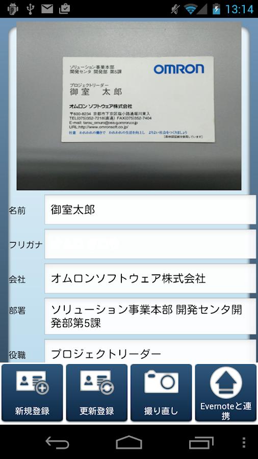 Bizcaroid Lite- screenshot