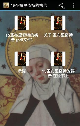 15圣布里奇特的祷告