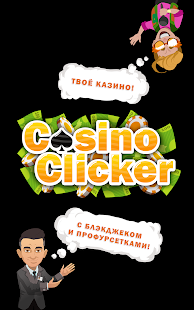 Tap Casino - твое казино!- screenshot thumbnail