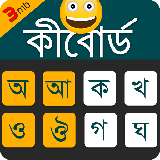 Bangla Keyboard 2019 😍😃😍 - Apps on Google Play