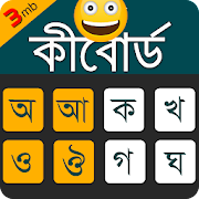 Bangla Keyboard 2019 \ud83d\ude0d\ud83d\ude03\ud83d\ude0d