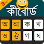 Bangla Keyboard 2018 😍😃😍 APK icon