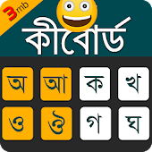 Bangla Keyboard 2018 😍😃😍