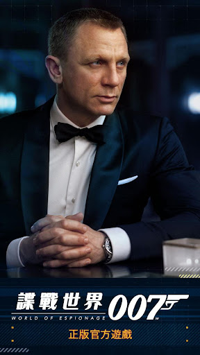 007:諜戰世界