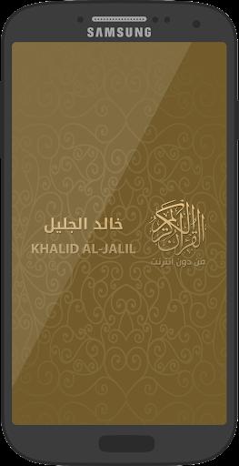 Quran Doua Khalid Al jalil