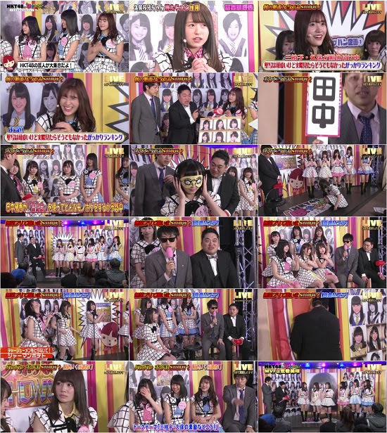 (TV-Variety)(720p) HKT48の「ほかみな」~そのほかのみなさん~ ep47 180316