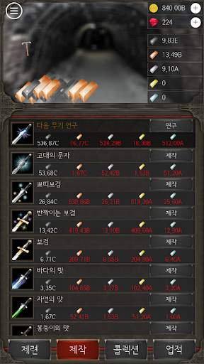 전설의 대장장이 screenshot 2