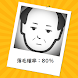 顔解析2 - 人工知能から見た、あなたの顔