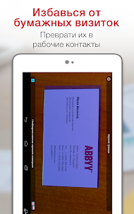 Business Card Reader Pro Screenshot