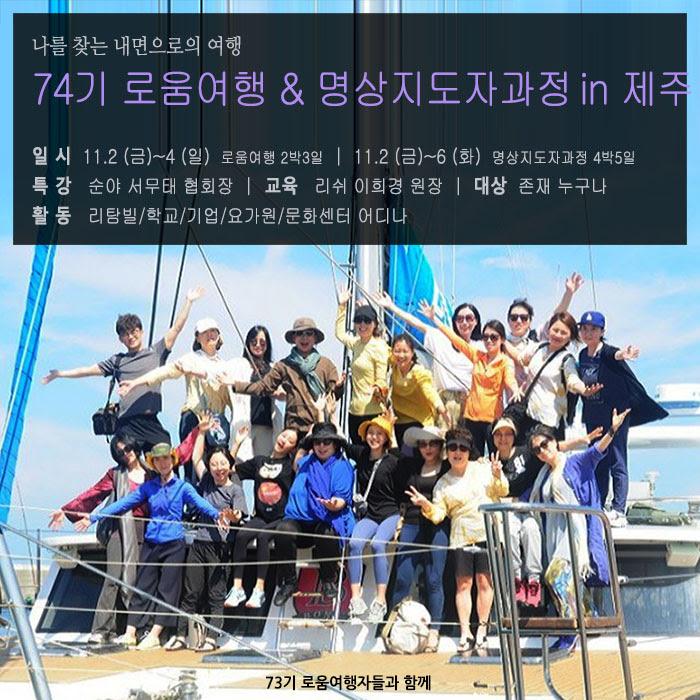 74기 로움여행 + 명상지도자과정 IN 제주 18. 11.02~ 11.06