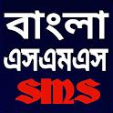 বাংলা এসএমএস Bangla SMS icon