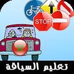 امتحان رخصة السياقة المغرب٢٠١٥ Icon