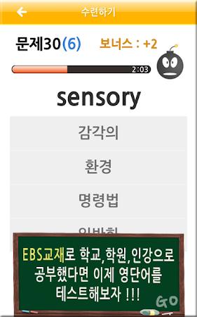 EBS 수능특강 2017 학년도 수능영어 영단어테스트 1.53 screenshot 493903