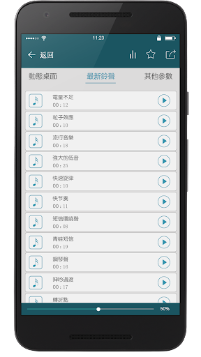 玩免費個人化APP|下載最新手机铃声排行榜-2017热门免费手机铃声MP3 app不用錢|硬是要APP