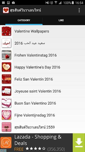 無料娱乐Appのハッピーバレンタインデー 2016|記事Game