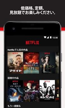 Netflixのおすすめ画像1