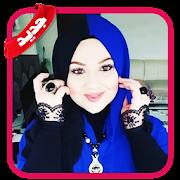لفات حجاب سهلة جديدة 2020 - بدون نت APK