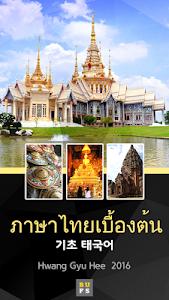기초 태국어 screenshot 0