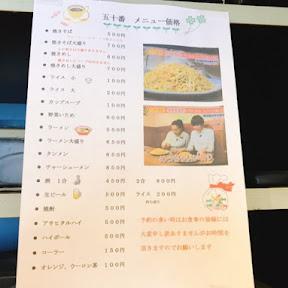 【日本焼きそば紀行】これぞ岐阜県中津川市のソウルフード!中津川が誇る最高の焼きそば店「五十番」