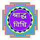 Download श्राद्ध विधि - Shraddha Bidhi For PC Windows and Mac