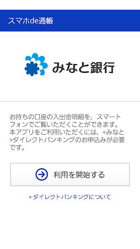みなと銀行 スマホde通帳