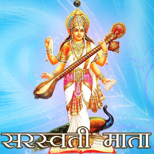Saraswati Chalisa Aarti Kavach