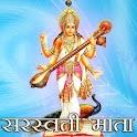 Saraswati Chalisa Aarti Kavach icon