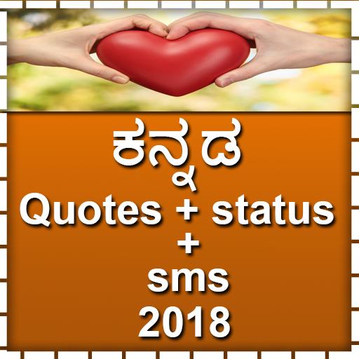 Kannad Quotesstatussms 2018 Apps On Google Play