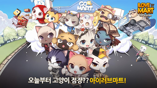 아이러브마트 for kakao screenshots 1