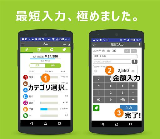 家計簿 カケイ ~ シンプルで簡単 無料の人気アプリ