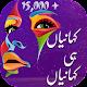 Urdu Stories , Urdu Kahaniyan ,Best Urdu Stories for PC