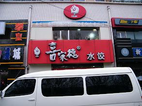 Photo: Xijiade steam dumpling restaurant. 中国北车齐车公司公寓附近的喜家德水饺店。