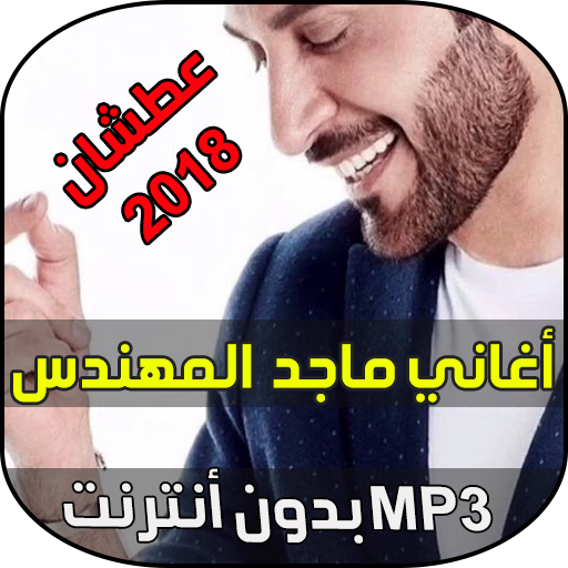 majed el mohandes nadit winek mp3