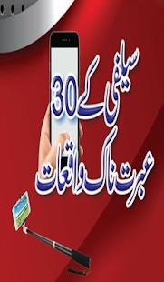 Selfie Stories in Urdu - náhled