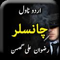 Chancellor by Rizwan Ali Ghuman Urdu Novel Offline icon