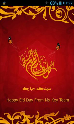 رسائل ومسجات العيد 2015