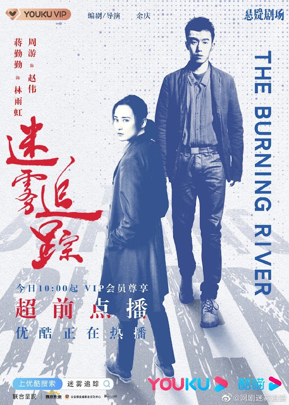 The Burning River China Web Drama