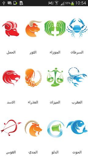 Horoscope - ابراج