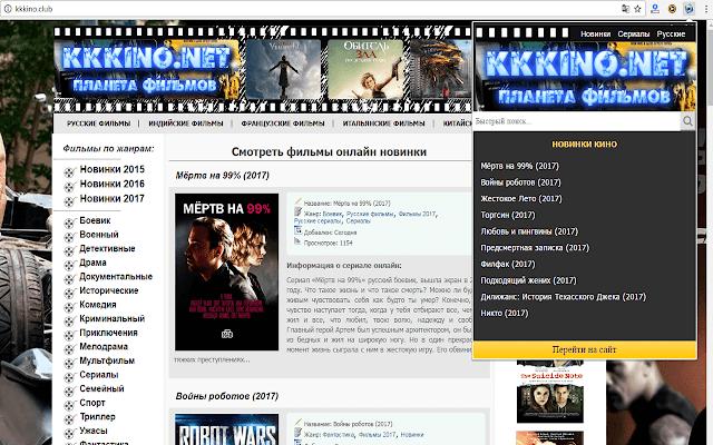 Фильмы онлайн на kkkino.club
