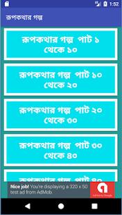 রূপকথার গল্প/rupkothar golpo - náhled