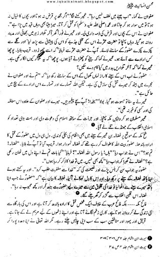 Mohsin e Insaniyat screenshot 7