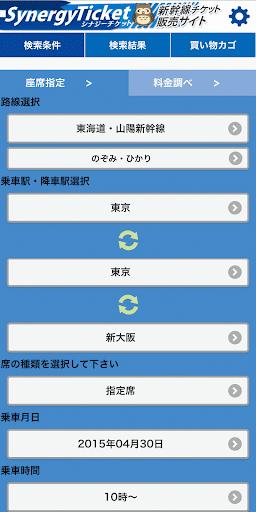 【新幹線予約】シナジーチケット