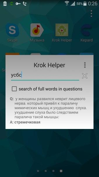 Krok Helper- screenshot