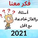 الغاز وحزازير 2021 icon